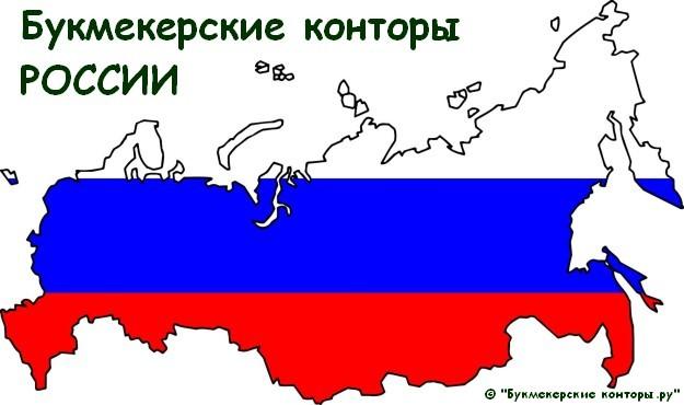 Самые лучшие букмекерские конторы россии 2016 онлайн, отзывы