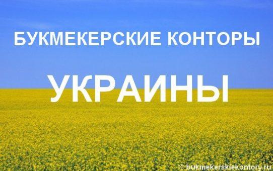 Букмекерские конторы по украине