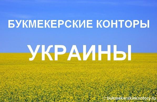 Самые лучшие букмекерские конторы украины онлайн, отзывы