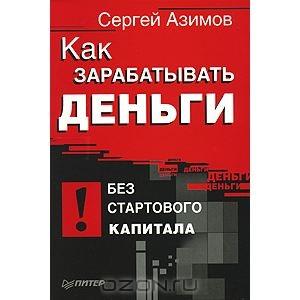 Сергей азимов как зарабатывать без стартового капитала