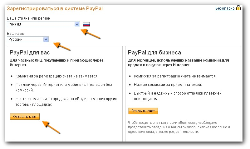 Сервис paypal как оплатить и пополнить карту