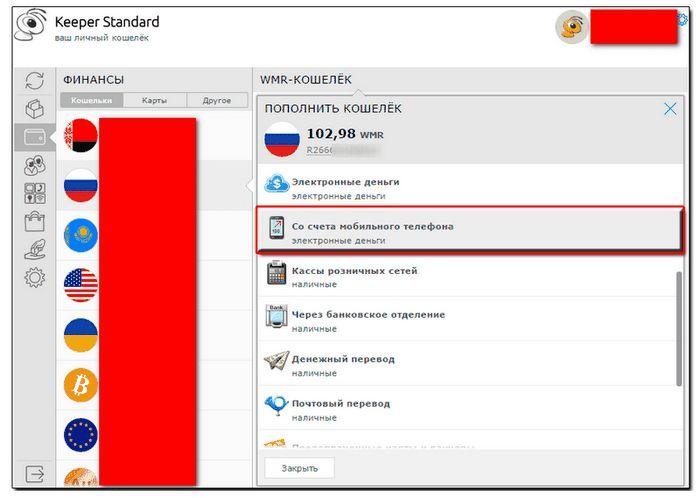 Сервис пополнения webmoney через смс