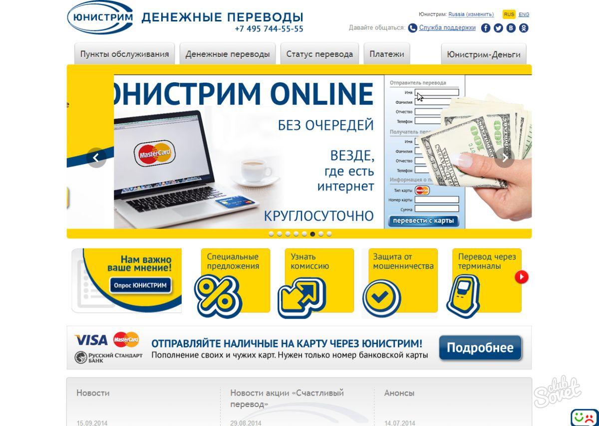 Система денежных переводов юнистрим
