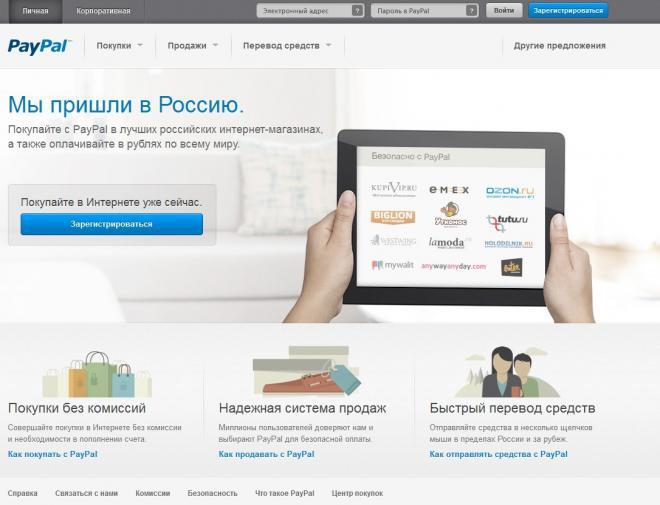 Система paypal в россии: порядок регистрации и использования
