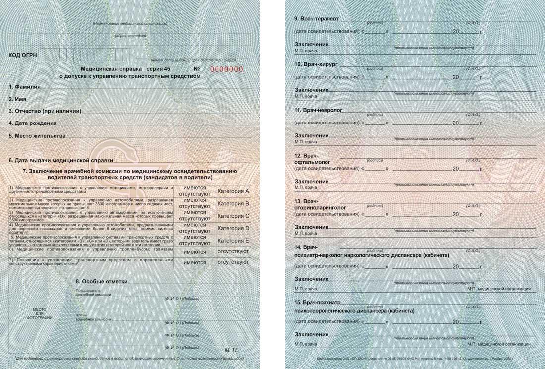 отличие пройти медкомиссию для операции в москве быстро цена изготовления тканей позволяет
