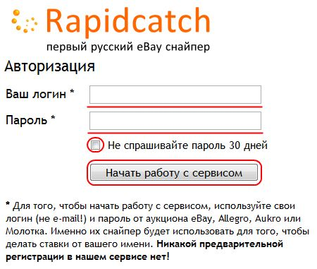 Снайпер rapidcatch – удобный способ выиграть аукцион на ebay или молотке