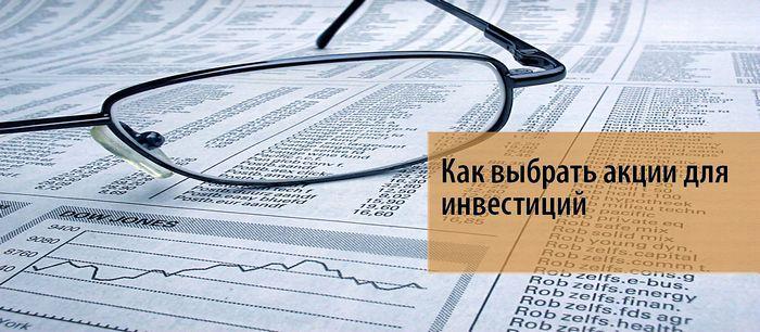 Советы начинающим инвесторам по исследованию компаний
