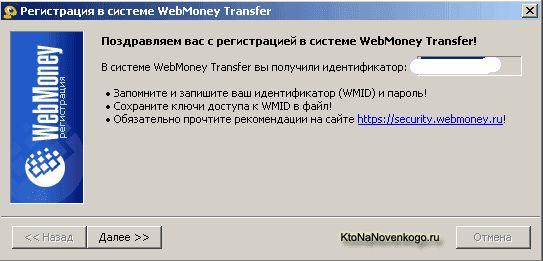 Создаем свой кошелек в web money.
