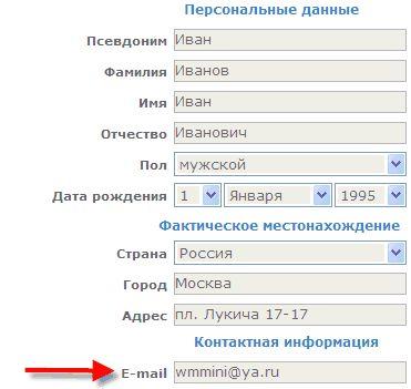 Создать кошелек webmoney в украине бесплатно