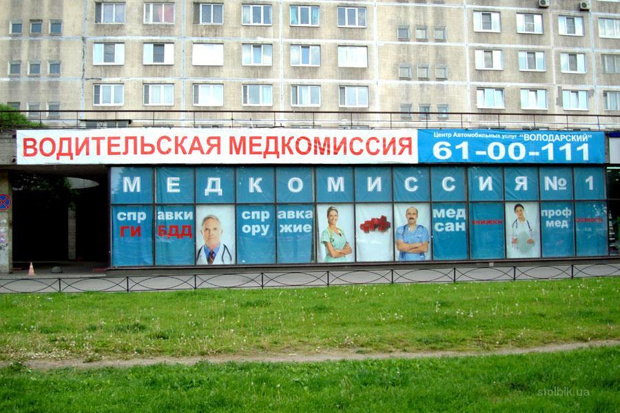 Срочно пройти шоферскую медкомиссию в москве. медицинская справка шоферской комиссии.