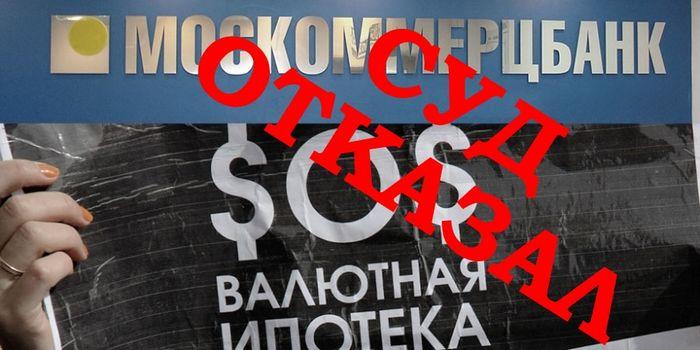 Суд не оправдал надежды валютных ипотечников