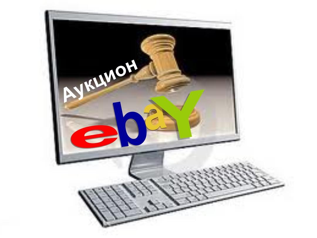 Тема: интернет-аукцион ebay