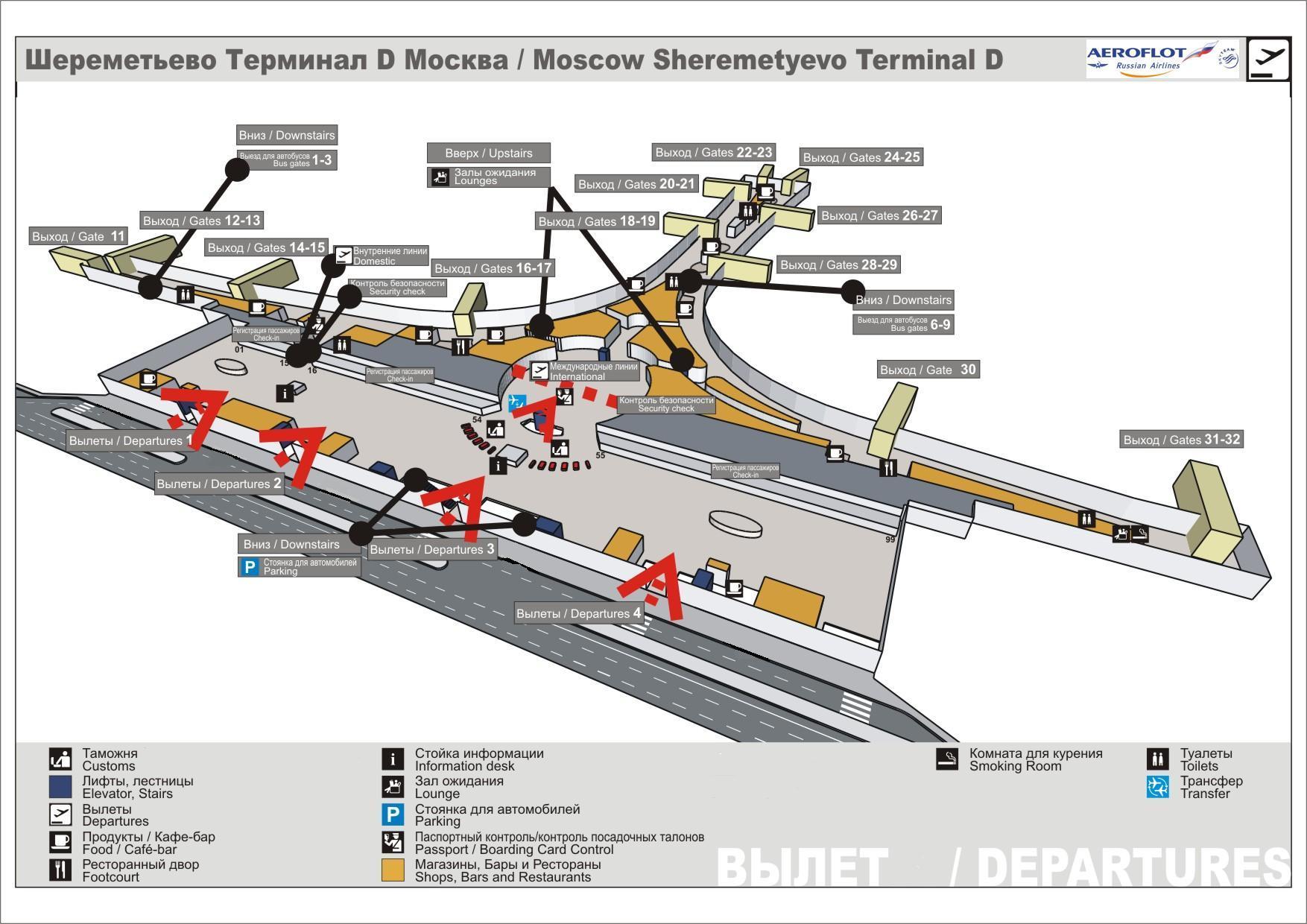 Аэропорт шереметьево схема аэропорта терминал d