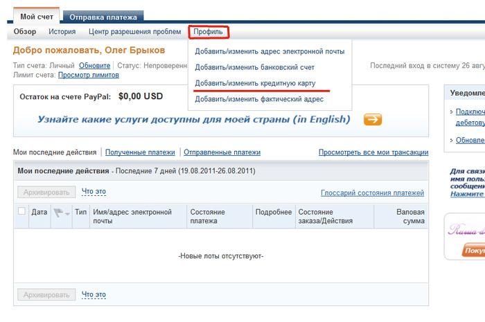 Thread: как привязать карту visa к своему счёту в paypal?