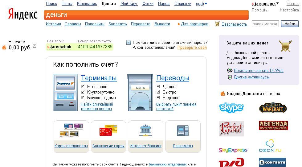 Title=оплатить счет теле2 / пополнение счета теле2 по вебмани и яндекс деньгами онлайн