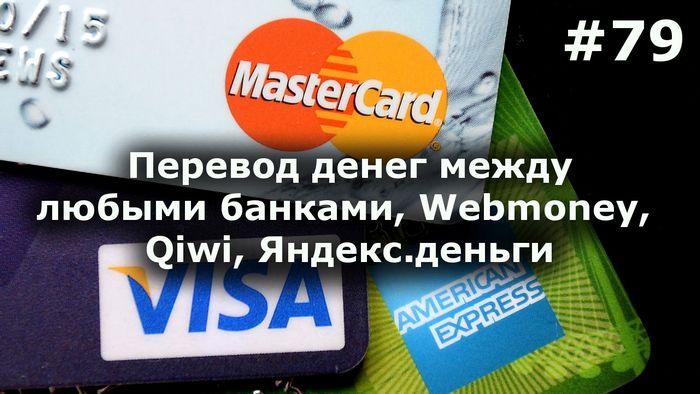 Учимся снимать деньги с webmoney в россии