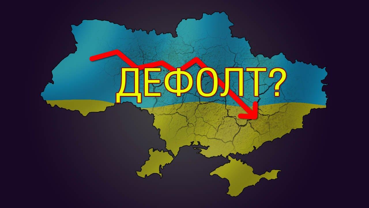 Украина в ожидании дефолта?