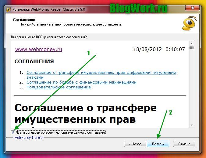 Установка webmoney