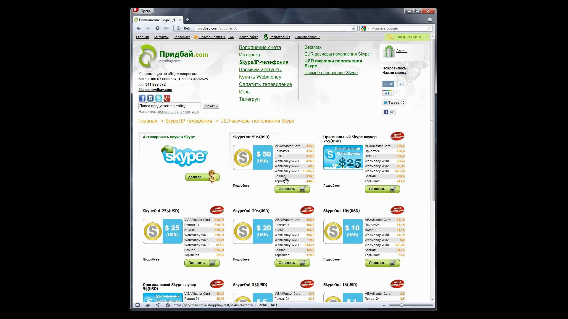 Ваучер skype купить дешево
