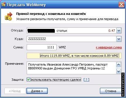 Вывод webmoney на украине