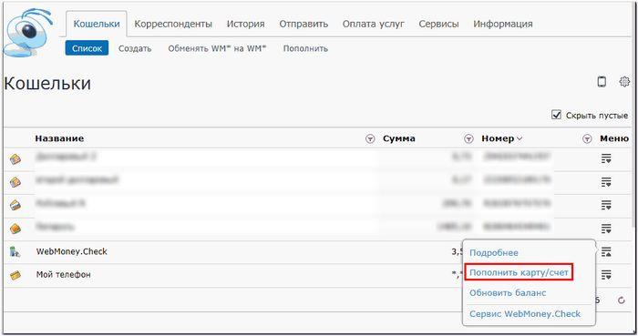 Webmoney check как пополнить
