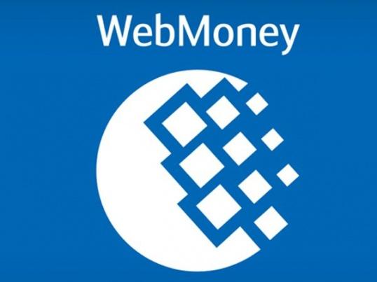 Webmoney идентификатор что это