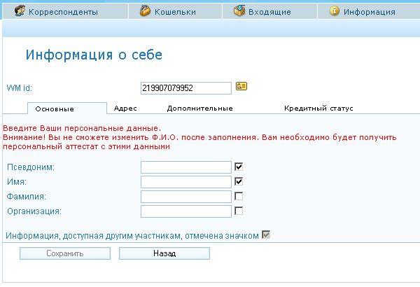 Webmoney. полная анонимность.