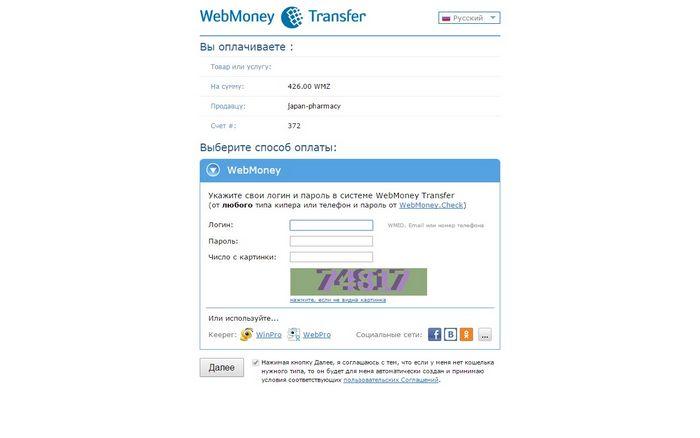 Webmoney — популярная российская служба интернет-платежей.