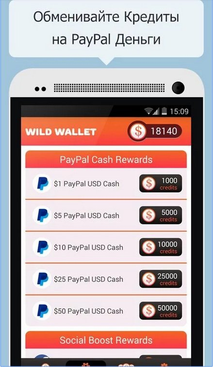 Wild wallet как заработать