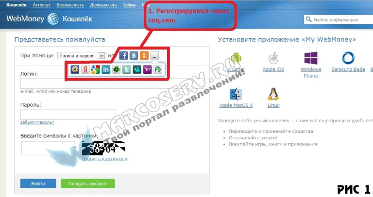 Wmr (webmoney рубли) — пополнить wmr кошелек, купить вмр карты оплаты