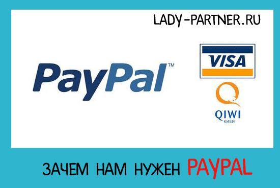 Зачем нужен paypal