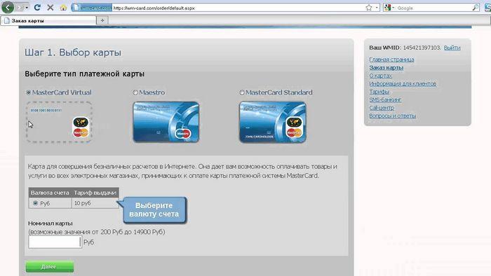 Зачем нужна виртуальная карта webmoney?