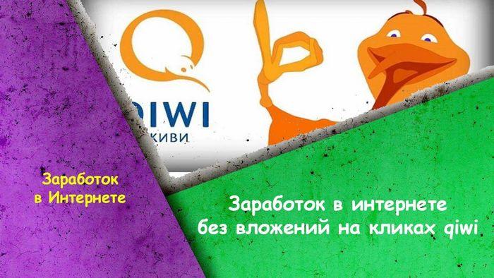 Заработок qiwi