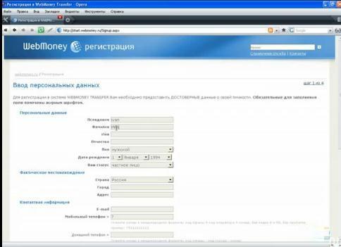 Зарегистрироваться в вебмани в казахстане